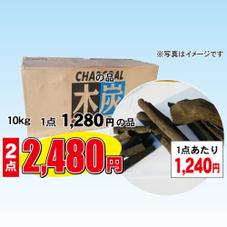 木炭 10kg 2,480円