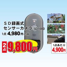 SD録画式センサーカメラ 9,800円