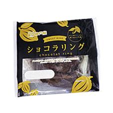 ショコラリング 98円(税抜)