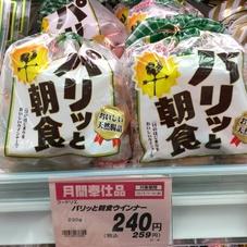 パリッと朝食ウインナー 240円(税抜)