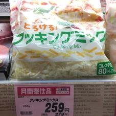 クッキングミックス 259円(税抜)