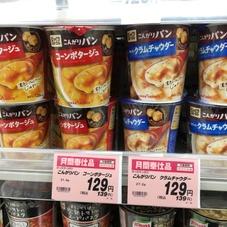 こんがりパン コーン・クラムチャウダー 129円(税抜)