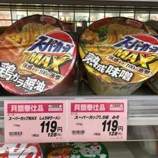 スーパーカップMAX(醤油・味噌) 119円(税抜)
