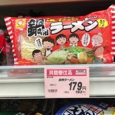 鍋用ラーメン 179円(税抜)