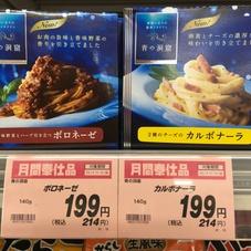 青の洞窟 ボロネーゼ 199円(税抜)