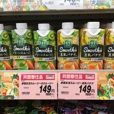 野菜生活100 グリーンスムージー 149円(税抜)