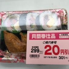 助六寿司20円引き 279円(税抜)