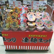 ヤマダイ ラーメン各種 178円(税抜)