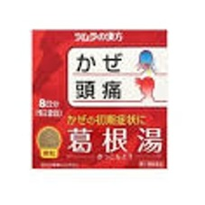 葛根湯 798円