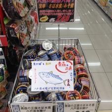 サバの水煮 味噌煮 248円(税抜)