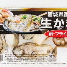 生かき(加熱用) 268円(税抜)