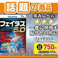 フェイタス5.0 750円(税抜)