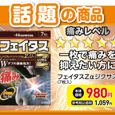 フェイタスαジクサス 980円(税抜)