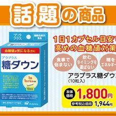 アラプラス糖ダウン 1,800円(税抜)