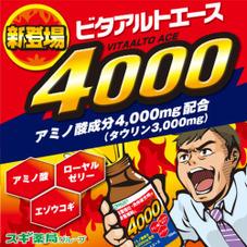 ビタアルトエース4000 980円(税抜)