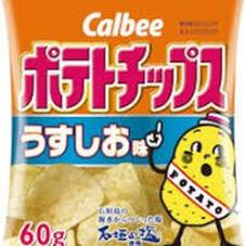 カルビーポテトチップス 各種 73円(税抜)
