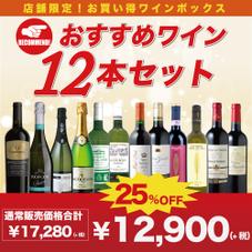 おすすめワイン12本セット 12,900円(税抜)