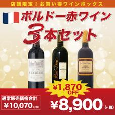 ボルドー赤ワイン3本セット 8,900円(税抜)