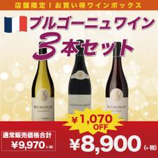 ブルゴーニュワイン3本セット 8,900円(税抜)