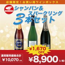 シャンパン&スパークリング3本セット 8,900円(税抜)