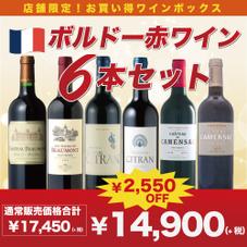 ボルドー赤ワイン6本セット 14,900円(税抜)