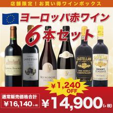 ヨーロッパおすすめ赤ワイン6本セット 14,900円(税抜)