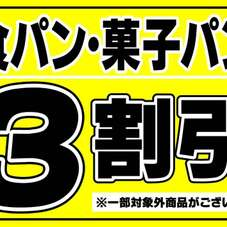 食パン・菓子パン 30%引