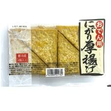 三角厚揚げ 98円(税抜)