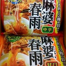 麻婆春雨 139円(税抜)