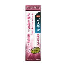 システマハミガキ ハグキプラス 540円(税抜)