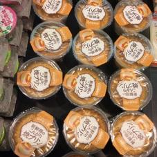新鮮卵の焼きプリン 78円(税抜)