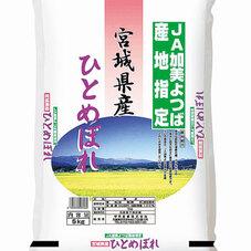 ひとめぼれ(新米) 1,880円(税抜)