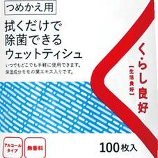 拭くだけで除菌できるウェットティシュつめかえ用 138円(税抜)