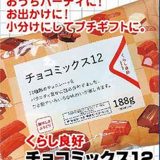 チョコミックス12 179円(税抜)
