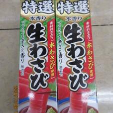 特選 本香 生わさび 98円(税抜)