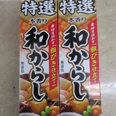 特選 本香 和からし 98円(税抜)