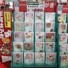 年賀はがき5枚入り 690円(税抜)