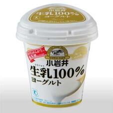 生乳100%ヨーグルト 208円(税抜)