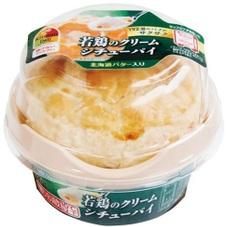 若鶏のクリームシチューパイ 248円(税抜)