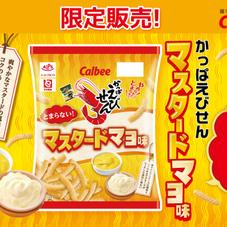 かっぱえびせんマスタードマヨ味 98円(税抜)