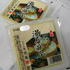 湯どうふ 49円(税抜)