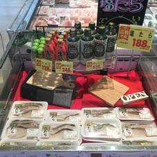 塩たら 188円(税抜)