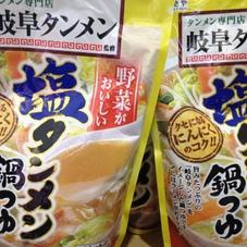 岐阜タンメン鍋つゆ 278円(税抜)