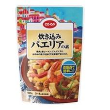 炊きこみパエリアの素 258円(税抜)