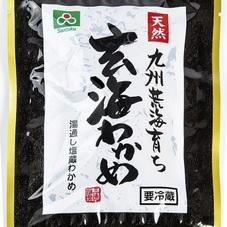 天然手摘み玄海わかめ(塩蔵) 368円(税抜)