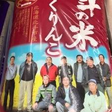 新米北斗ふっくりんこ 3,380円(税抜)