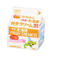 北海道純生クリーム35 288円(税抜)