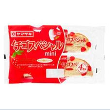 いちごスペシャルミニ 177円(税抜)
