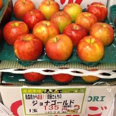 ジョナゴールド 135円(税抜)