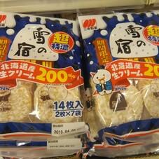 超特濃 雪の宿 98円(税抜)
